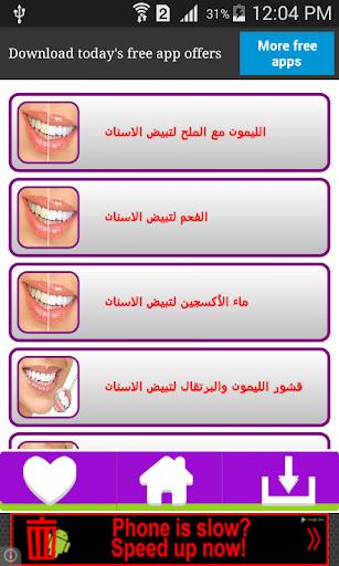 وصفات جديدة لتبييض الاسنان2016