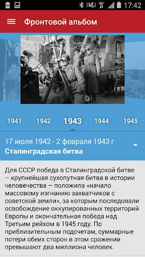 【免費生活App】70 лет Победы!-APP點子