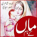 Maa K Name Urdu Poetry icon