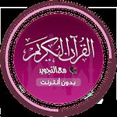 القرآن الكريم كاملا بدون نت
