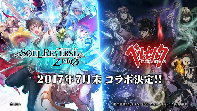 [Soul Reverse Zero] โคลาโบร่วมกับ Berserk ภาค TV Anime!