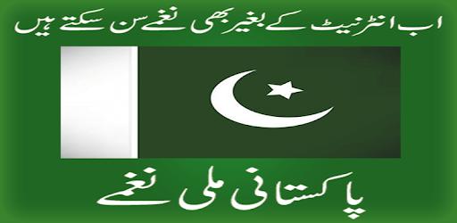Pakistani Milli Naghmay - Apps on Google Play