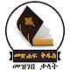 Download Amharic Bible Dictionary | የመጽሐፍ ቅዱስ መዝገበ ቃላት For PC Windows and Mac