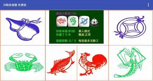 決戰魚蝦蟹 免費版