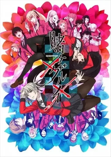 Kakegurui×× (Kakegurui: Compulsive Gambler 2nd Season) thumbnail