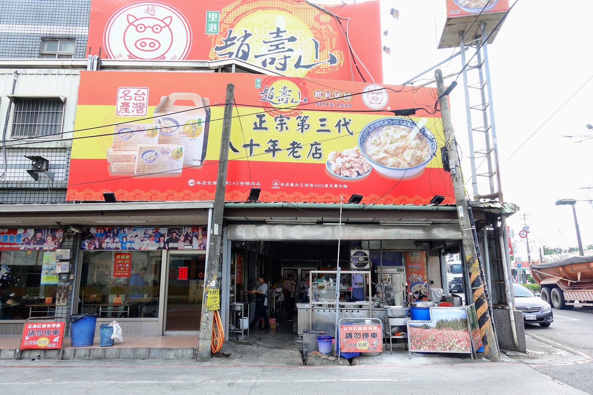 趙壽山餛飩豬腳,這是里港店,而九如交流道下那間是總店...