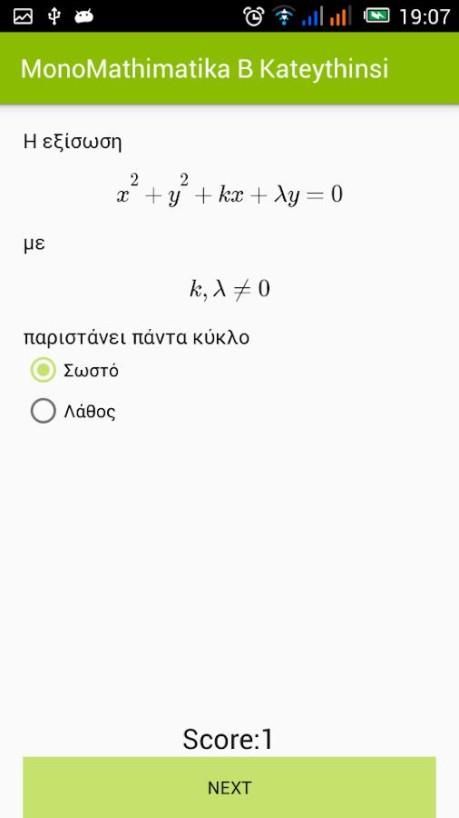 Μαθηματικά  Β Λυκείου Κατεύθυν - στιγμιότυπο οθόνης