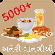 Recipes in Gujarati (સ્વાદિષ્ટ વાનગીઓ)