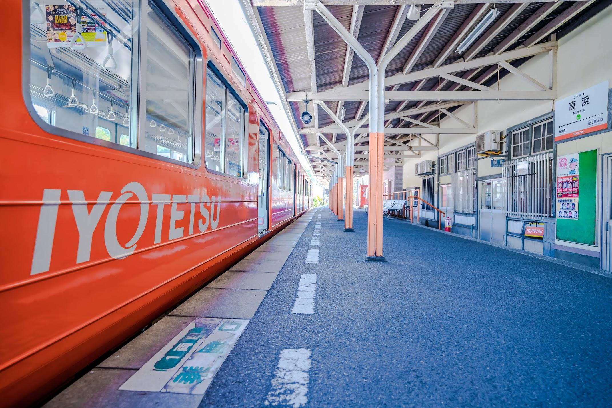 伊予鉄道 高浜駅5