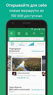 скачать viewranger gps тропы и карты для андроид на русском языке