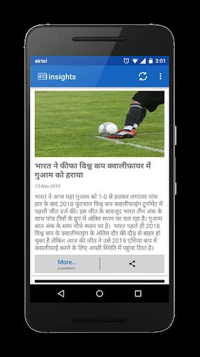 insights - news app hindi