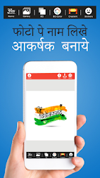 Photo Pe Naam Likhna - फोटो पर नाम लिखना APK screenshot thumbnail 2