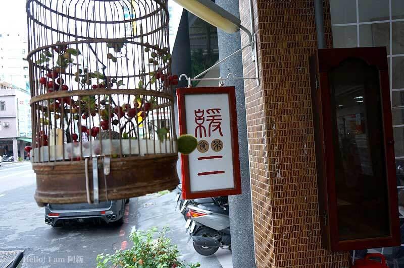 緩食茶二店,鄭江號-27