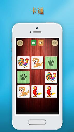 兒童 記憶 遊戲:可愛 動物 圖片