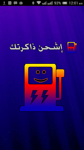 Memory Charger Game