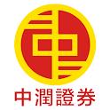 中潤證券 icon
