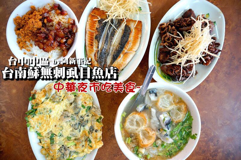台南蘇無刺虱目魚店,中華夜市美食