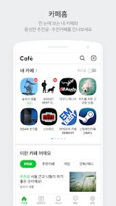 네이버 카페  - Naver Cafe 4.3.3.1