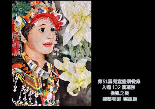 第51屆世界兒童畫展(另開新視窗)