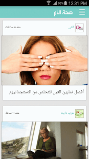 الأم العربية | الأم والطفل - náhled