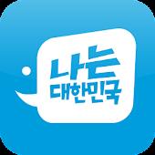 나는 대한민국