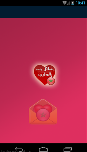 رسائل حب مغربية messagat hob