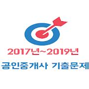 공인중개사기출문제2017~2019