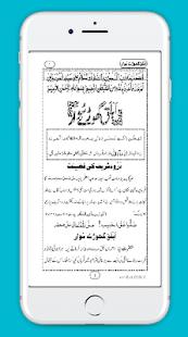 Qurbani kay Masayal Dawateislami - náhled