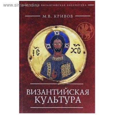 Византийская культура. Кривов М.