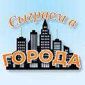 Сыграем в Города icon