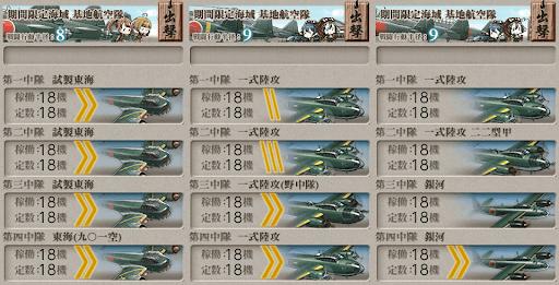 E6-2基地
