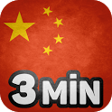 Learn Chinese in 3 Minutes icon