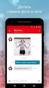 знакомств приложение локатор для