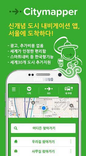 Citymapper 시티매퍼 - 서울 대중교통
