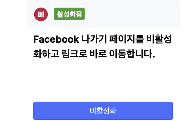 Facebook 나가기 제거기
