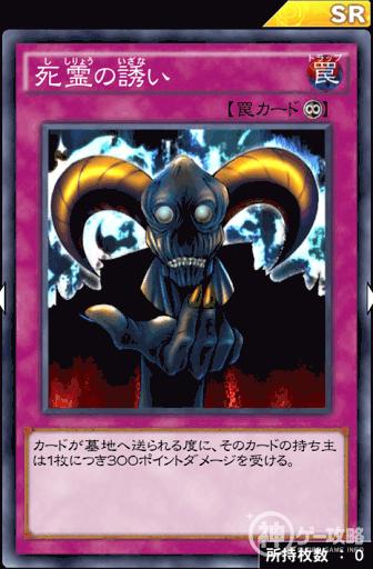 死霊の誘い