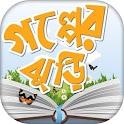 গল্পের বই story book in bangla icon