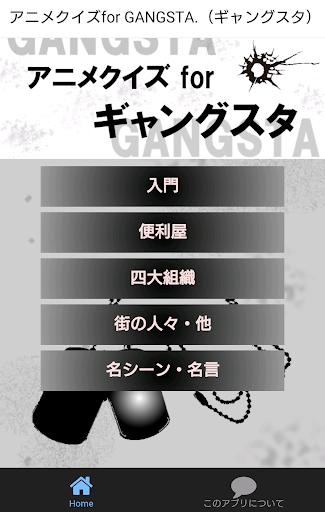 アニメクイズfor GANGSTA.(ギャングスタ)