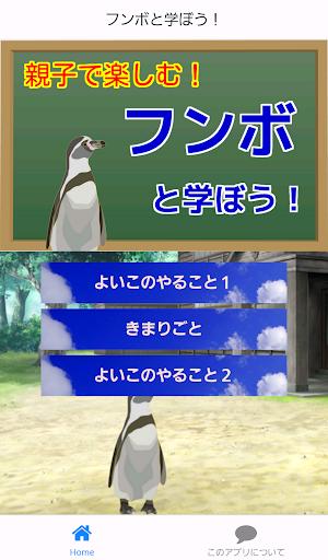 ペンギン先生と学ぼう!小学1年生までに絶対覚えておくこと