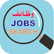 Find Jobs KSA - UAE & BAHRAIN