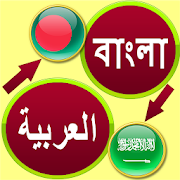 Translate Bengali to Arabic
