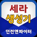 세라 생성기 - 던전앤파이터용(던파) icon