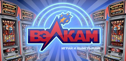 Игровые Автоматы Слоты for PC