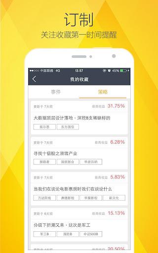 選股寶|玩財經App免費|玩APPs