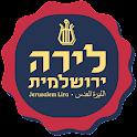 לירה ירושלמית icon