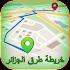 خريطة طرق الجزائر _ بدون انترنت و بجودة عالية HD