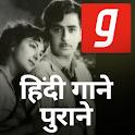 हिंदी गाने पुराने, Old Hindi Songs MP3 Music App icon