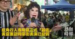 旺角行人專用區正式「殺街」 黃夏蕙認同菜街表演已變質