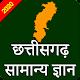 Download Chhattisgarh GK & GS in Hindi ( छत्तीसगढ़ ) For PC Windows and Mac