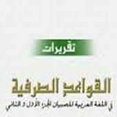 Qoidah Shorfiyah Juz I
